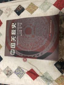 中国关税史
