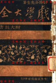 戏学大全-豁公刘达著-民国大东书局刊本(复印本)