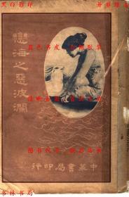 恋海之恶波澜(第三版)-欧阳沂编-民国中华书局刊本(复印本)