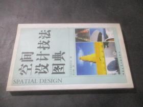 空间设计技法图典