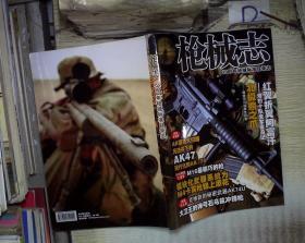 枪械志 2009年枪械标准目录志 。