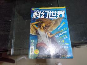 科幻世界2001.11期