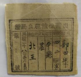 民国28年(1939年)山西省汾城县布制良民证