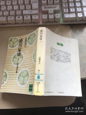 日文原版:50开本《德川家康》第5册 【无涂画笔迹,书衣边沿小裂口】