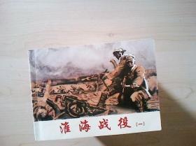 连环画  淮海战役(一)(北京小学生连环画)