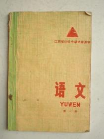 江西省初级中学试用课本语文第一册