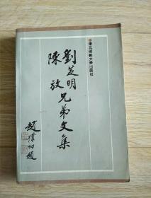 刘芝明 陈放兄弟文集