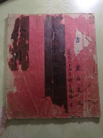 (森)奁目(嫁妆) 道光24年灵石王氏《王奎聚令媛出阁奁目》一册全,写本,品相如图,共19页38面,开本26×23cm。