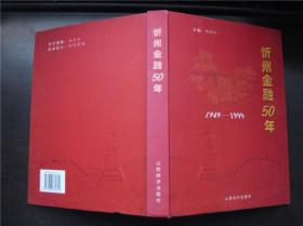 忻州金融50年(1949—1999)