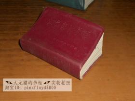 袖珍常用字典 (128开)