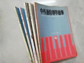 中外通俗钢琴曲集 1 - 5