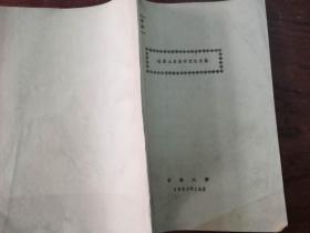 【硅藻土应用研究论文集  油印本