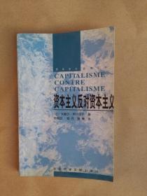 资本主义反对资本主义(馆藏书