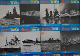 日文原版《丸スペシャル》特別號 日本海軍艦艇系列 總第1第56期全 16開本銅版紙 舊日本海軍戰列艦、航空母艦、巡洋艦、驅逐艦、潛水艦、輔助艦、特務艦寫真集