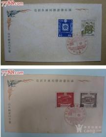 伪满洲国建国十周年纪念首日封2