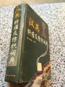 汉英纤维及纺织词典 化学工业出版社