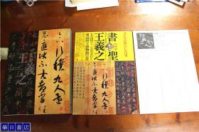 特别展《书圣王羲之》2013年发行 厚册321页  品好 附带宣传广告2张 包邮 仅此一本 !