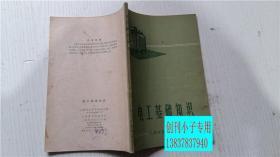 电工基础知识 上海市出版革命组出版 32开