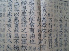 明代或清代早期版本---《礼记》--卷五,卷六---两厚册