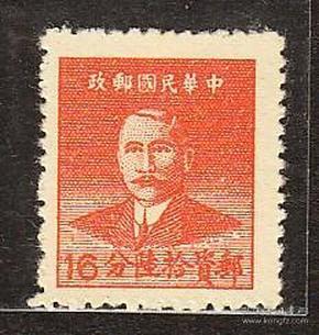 民国,普60孙像重庆华南版银元,16分新票(1949年).