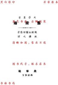 艺术论(第四版)-托尔斯泰著-民国共学社刊本(复印本)