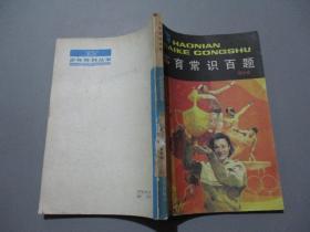 体育常识百题(少年百科丛书)