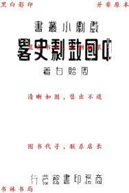 中国戏剧史略-周贻白著-民国商务印书馆刊本(复印本)