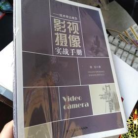 影视摄像实战手册: 技术传达理念