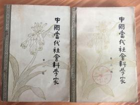 山东大学汉语大词典编写组藏书:中国当代社会科学家(1、2)