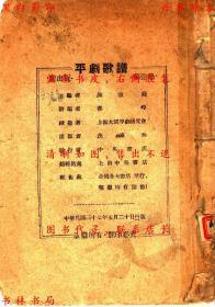 平剧歌谱(第二版)-颜显庭编-民国中央书店刊本(复印本)