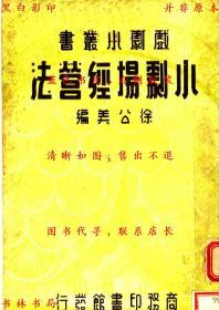 小剧场经营法-徐公美编-民国商务印书馆刊本(复印本)
