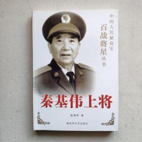 《秦基伟上将》(中国人民解放军百战将星丛书)