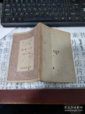 民国旧书:万有文库--文心雕龙【一】    土6