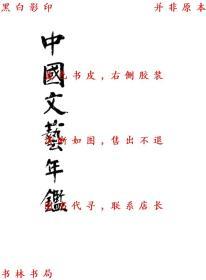 中国文艺年鉴(1935年上下)-杨晋豪编-民国中华书局刊本(复印本)