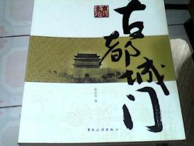 北京地理.古都城门
