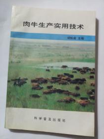 肉牛生产实用技术