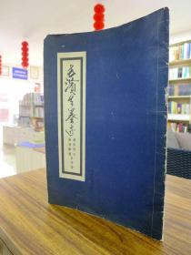 方滨生墨迹 咸阳怀古/秦俑赋感自书诗(1991年一版一印3000册)