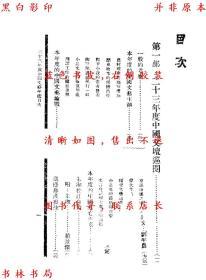 中国文艺年鉴(1934年)-杨晋豪编-民国北新书局刊本(复印本)