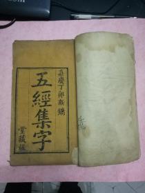 稀见清中期嘉庆丁卯刻本《五经集字》一册全,品佳。现存此书最早版本之一。