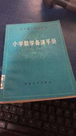 小学数学备课手册第三册修订本