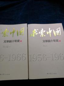 求索中国:文革前十年史(上下册)品好