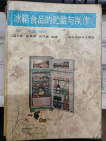 《冰箱食品的贮藏与制作(附:冰箱指示)》
