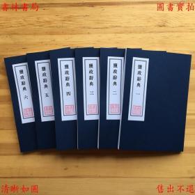 盐政辞典-林振翰编-民国商务印书馆刊本(复印本)
