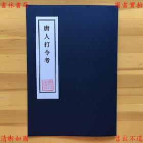 唐人打令考-罗庸 叶玉华著-民国北京大学出版社刊本(复印本)