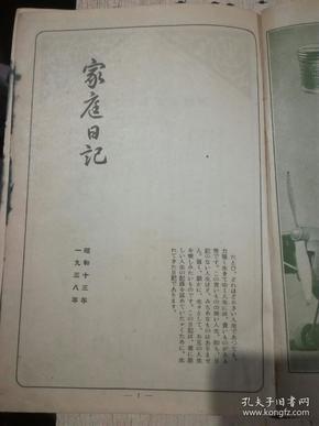 家庭日记(日文)(A32箱)