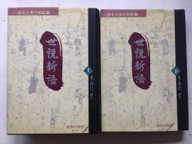 93年 李自修译注《世说新语》蓝布面精装本32开1版1印