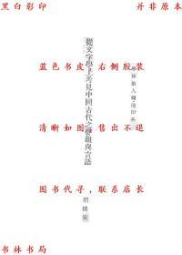 从文字学上考见中国古代之声韵与言语-胡朴安著-学林第九辑-民国铅印本(复印本)