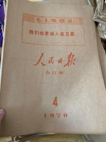 People's Daily 1970 12 volumes in the whole year Missing May! All other in November!