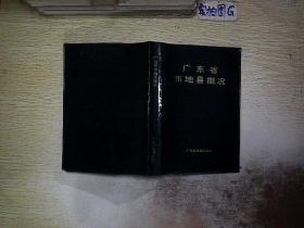 广东省市地县概况 ..