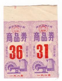 粮,布票,工票类-----1983年安徽省安庆市商业局